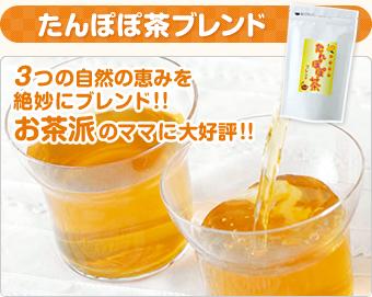『ノンカフェイン たんぽぽ茶』