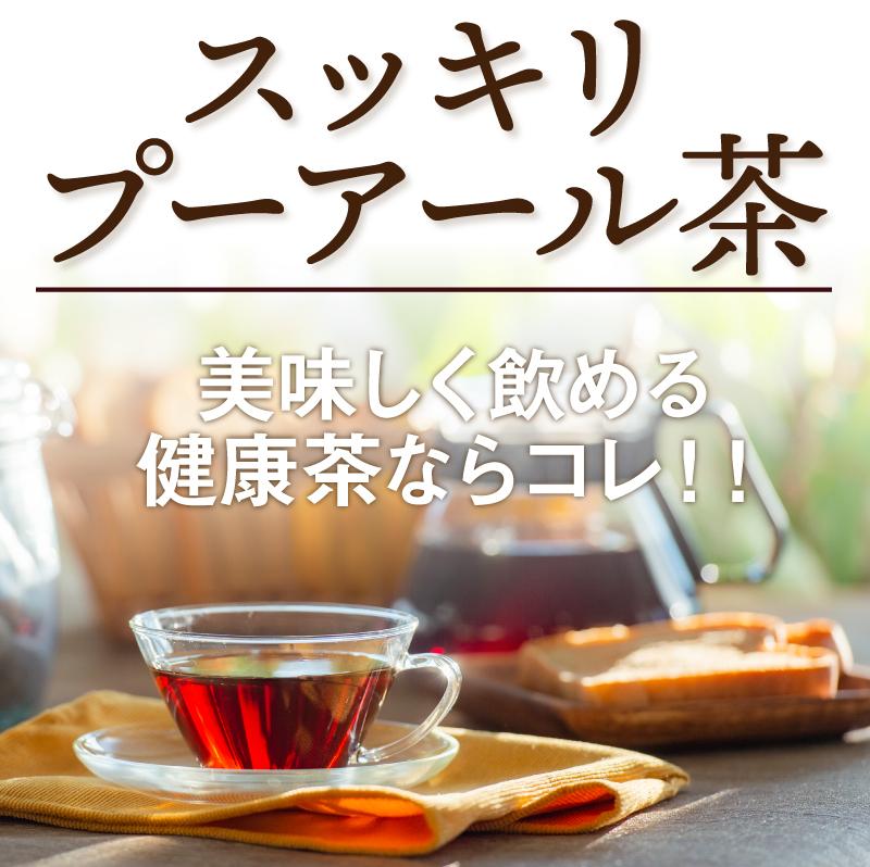 『スッキリプーアール茶』 美味しく飲める健康茶ならコレ!!
