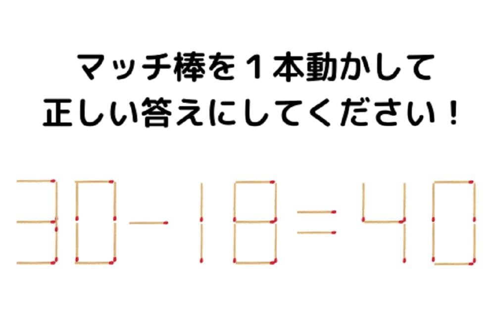 棒 問題 マッチ 【全3問】頭の体操「リフレッシュクイズ」(回答あり)